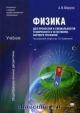 Физика для профессий и специальностей технического и естественно-научного профилей